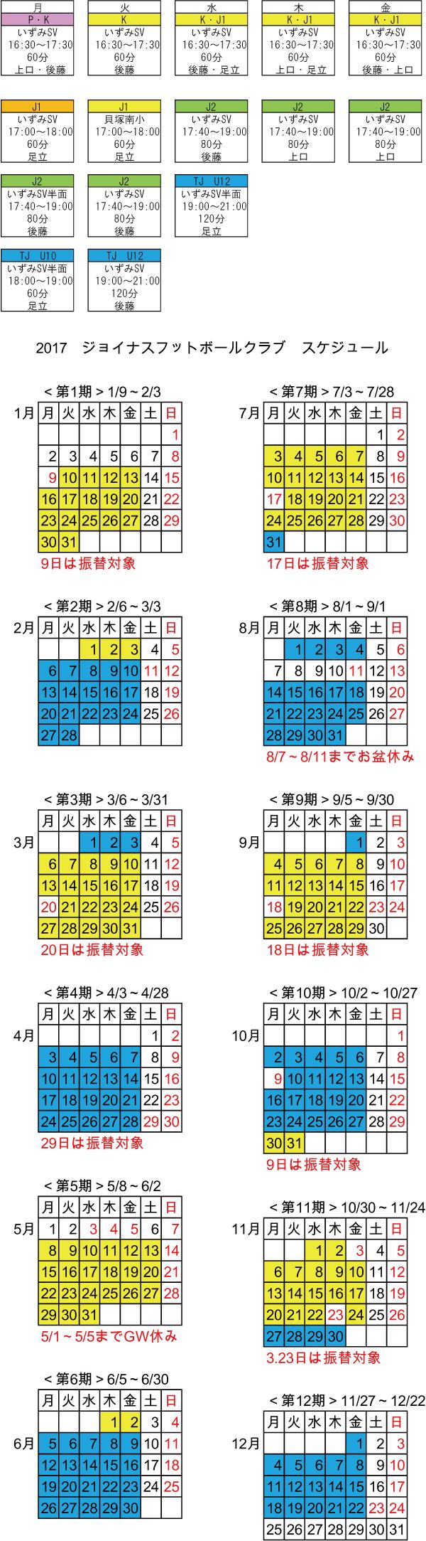 2017.4スケジュール